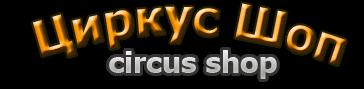 Circus Shop - цирковой интернет магазин